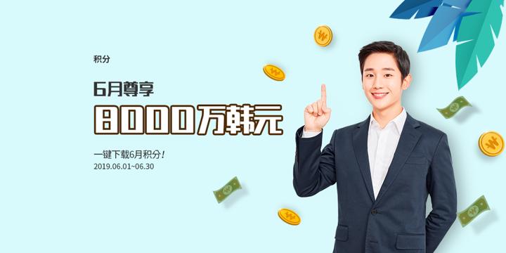 6月积分8千万韩元