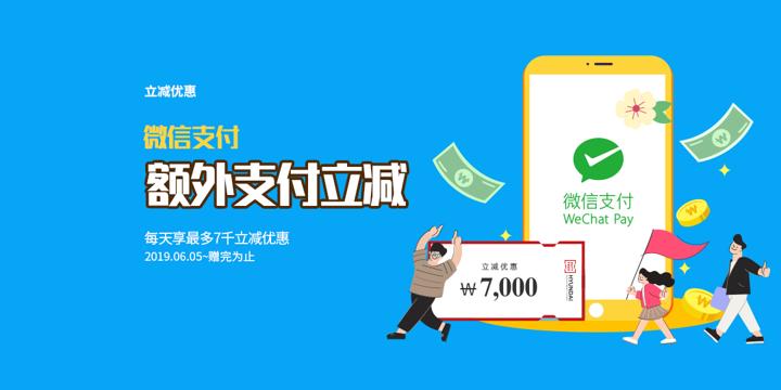 微信支付最高7,000立减优惠