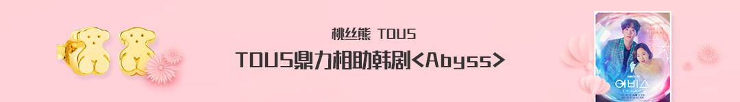 TOUS鼎力相助韩剧<Abyss>
