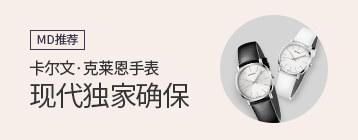 CK手表独家入股新商品
