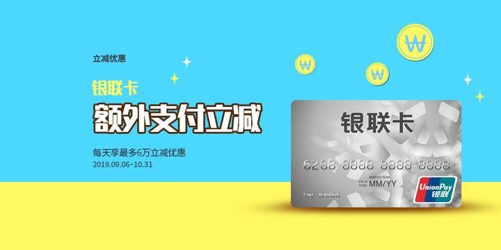 银联卡最多6万韩元立减优惠