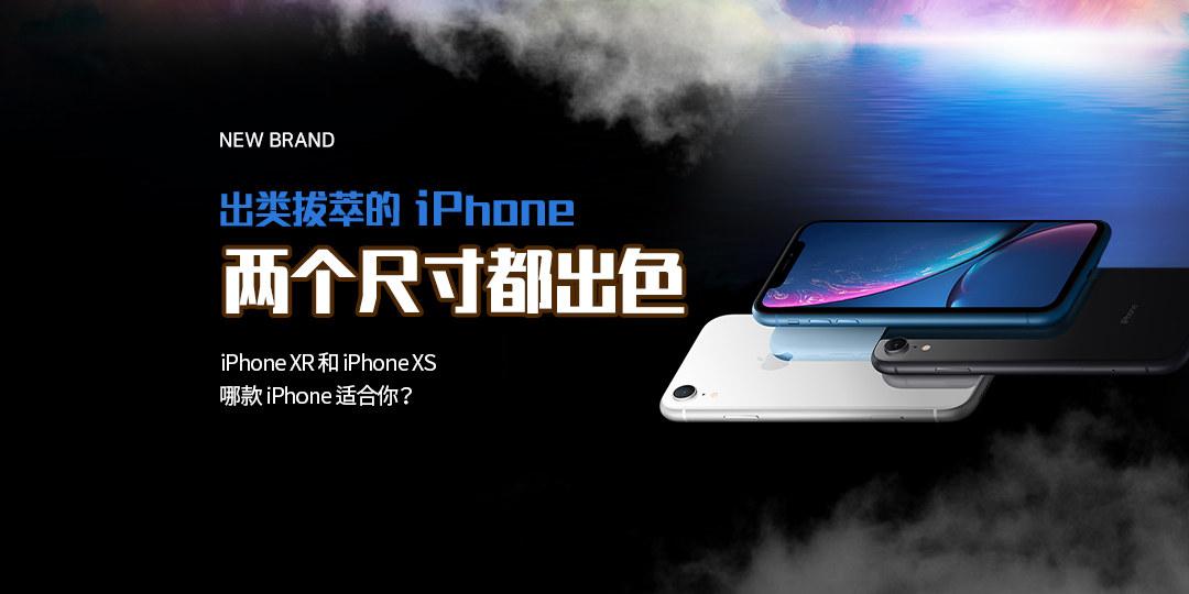 出类拔萃的iPhone,两个尺寸都出色
