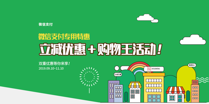 9月微信支付立减优惠+购物王活动