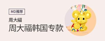 周大福精心推荐十二生肖系列纯金首饰
