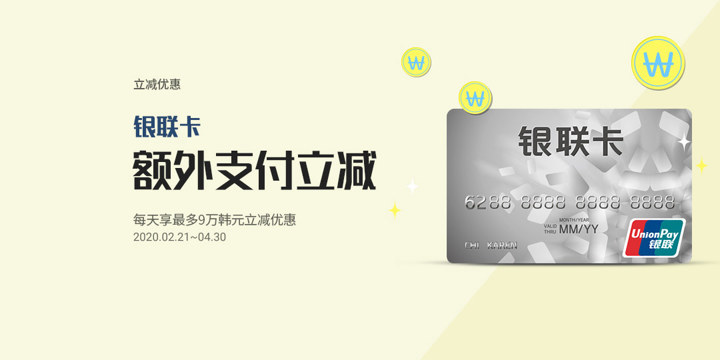 银联卡立减最多9万韩元!
