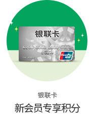 银联卡最多5万韩元立减优惠