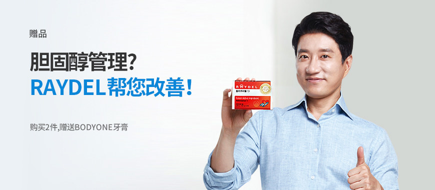 购买品牌任何2件,赠送BodyOne牙膏150g