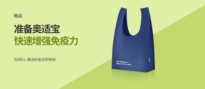 购满$1,赠送折叠式购物袋