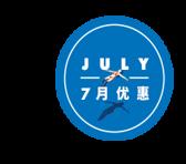 7月优惠汇总