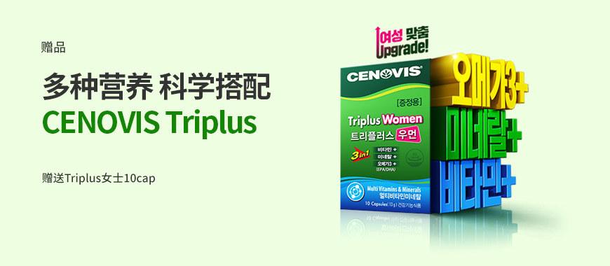 购买CENOVIS产品,赠送Triplus女士10cap