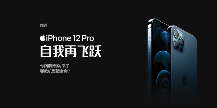 iPhone 12 Pro 上市 你所期待的,来了