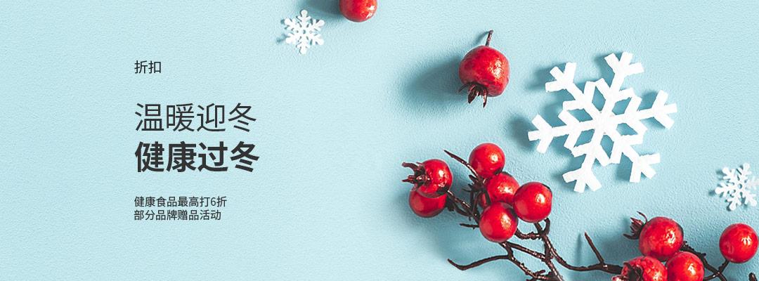 温暖迎冬 健康过冬 健康食品品牌最高打6折