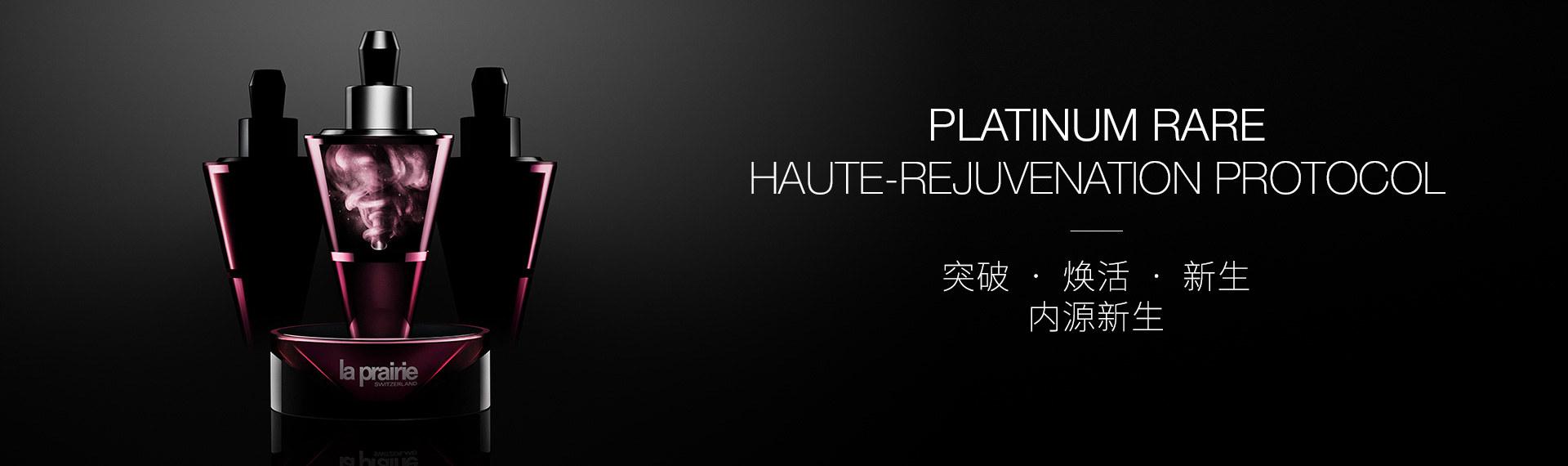 PLATINUM RARE HAUTE-REJUVENATION PROTOCOL