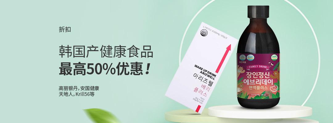 韩国健康食品打折 最高50%优惠!