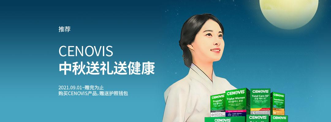 购买CENOVIS产品,赠送护照套