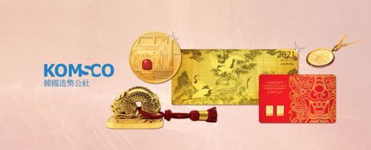 韩国造币公社