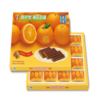 济州橘子巧克力(大)